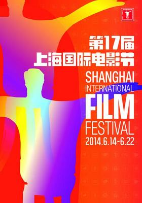 Festival international du film de Shanghai - 2014