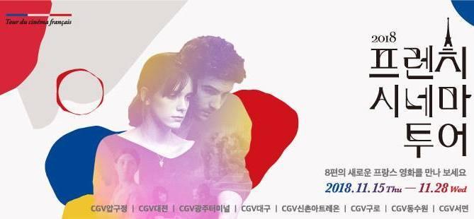 Troisième Tour du Cinéma Français en Corée