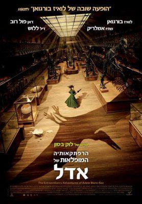 Les Aventures extraordinaires d'Adèle Blanc-Sec - Poster - Israel