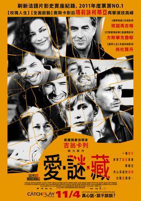 Pequeñas mentiras sin importancia - Poster - Taïwan - © Catchplay