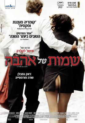The Names of Love - Poster - Israël