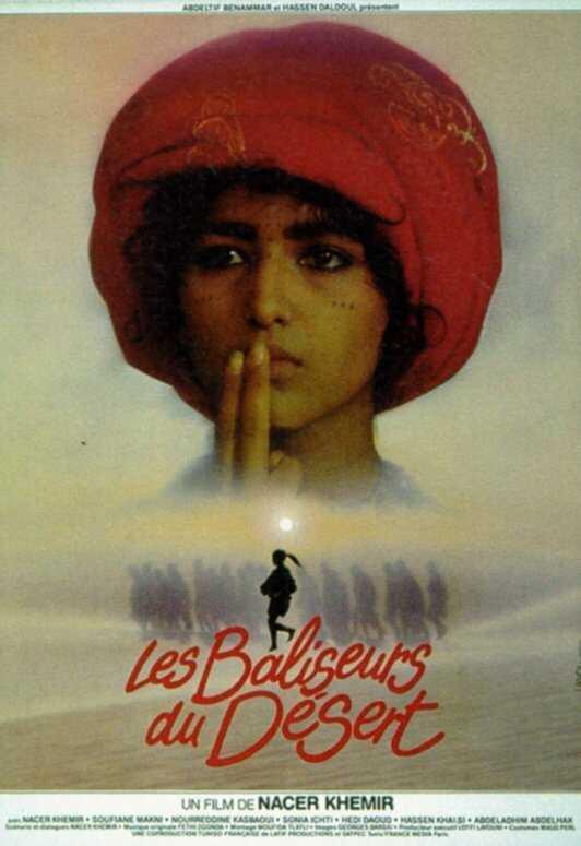 Société Anonyme Tunisienne de Production et d'Expansion Cinématographiques (SATPEC)