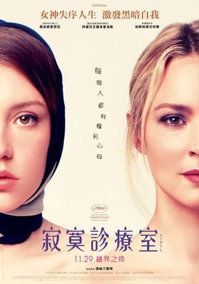 El reflejo de Sibyl - Taiwan