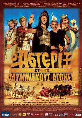 Asterix at the Olympic Games - Affiche - Grèce