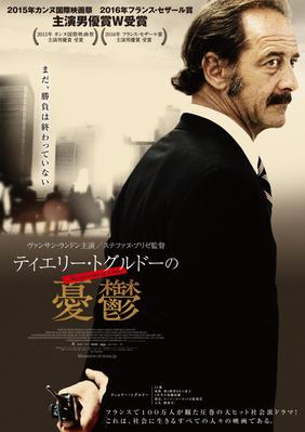 La Loi du marché - Poster - Japan