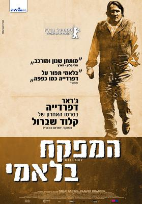 刑事ベラミー - Poster - Israel