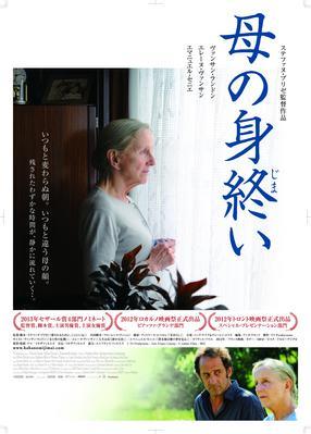 Algunas horas de primavera - Poster - Japan