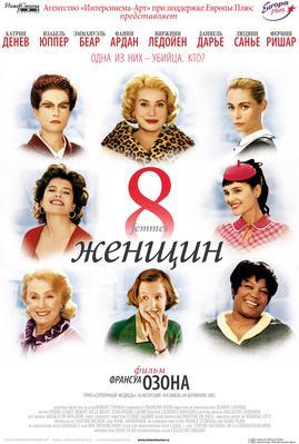 8 Femmes / 8人の女たち - Affiche russe