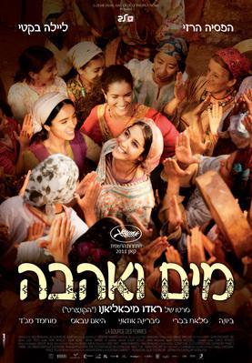 La Source des femmes - Poster - Israel