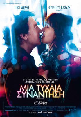 Une rencontre - Poster - Greece