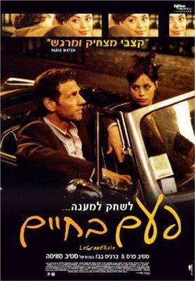 Le Grand Role / 仮題:大役 - Poster Israel