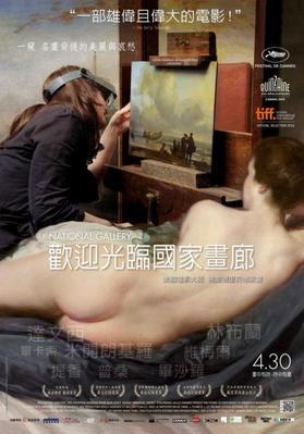 National Gallery - Poster - Taïwan