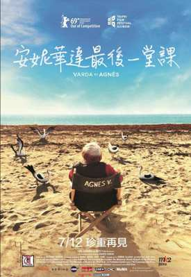 Varda por Agnès - Taiwan