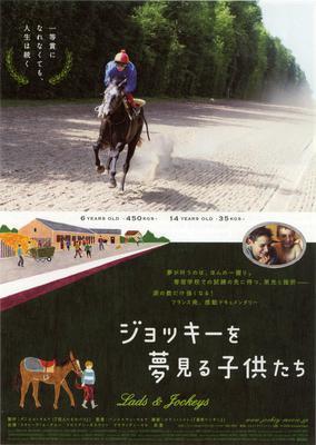 ジョッキーを夢見る子供たち - Poster - Japon