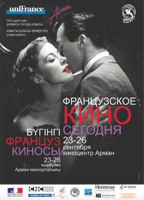 El Cine Francés de Hoy en Kazajistán - 2010