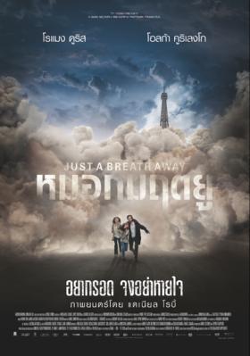 Dans la brume - Poster - Thailand