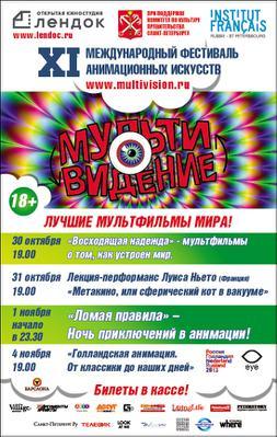 Multivision - 2013