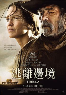 The Homesman - Poster - Taïwan