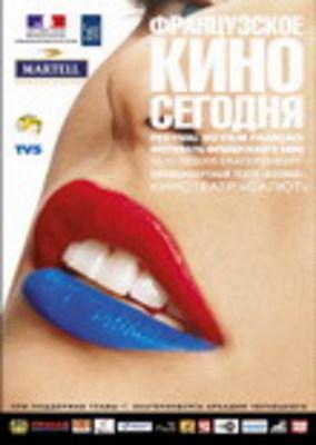 Festival El cine francés actual de Rusia - 2005