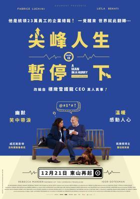 Háblame de ti - Poster - Taiwan