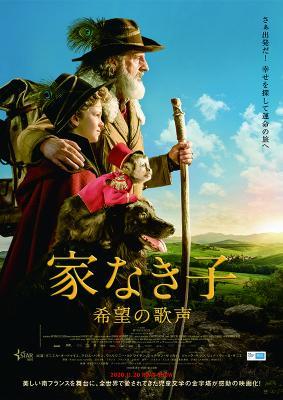 Rémi sans famille - Japan