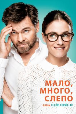 Blind Date - Poster - RU