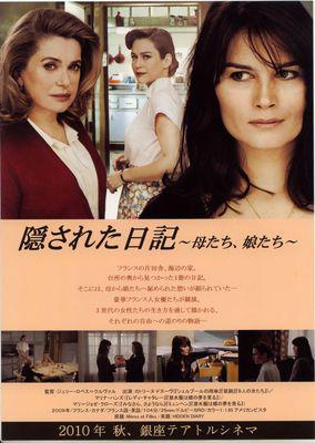 Mères et filles - Poster - Japon