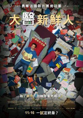 Mentes brillantes - poster-taiwan