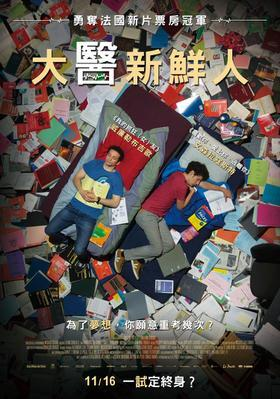 The Freshmen - Poster - Taiwan