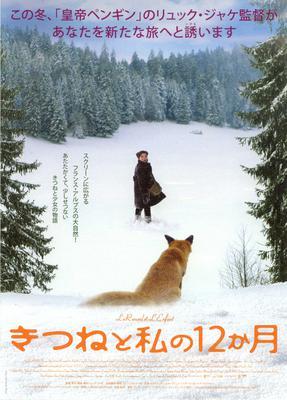 きつねと私の12か月 - Poster - Japon