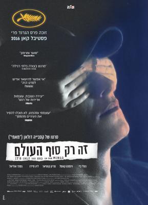 Juste la fin du monde - Poster - Israel