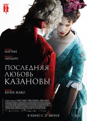 Casanova, Last Love - Poster - Romania