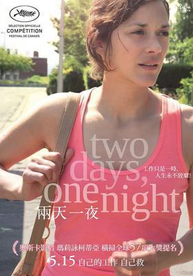 Dos días, una noche - Poster - Taïwan