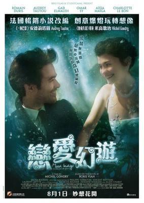 Mood Indigo - Poster Hong Kong
