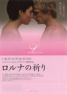 Le Silence de Lorna - Poster - Japon