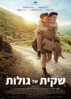 Un sac de billes - Poster - Israel