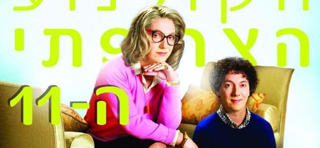Festival de Cine Francés en Israel: balance