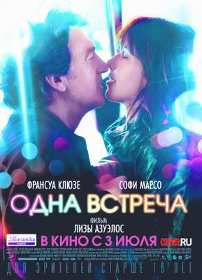 Une rencontre - Poster - Russia