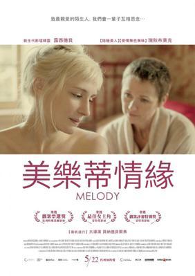 Melody - Poster - Taïwan