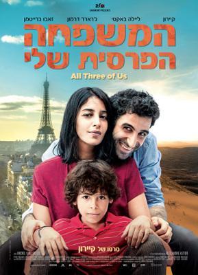 O los tres o ninguno - Poster - Israel