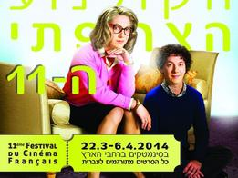 Report on the French Film Festival in Israel