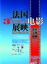 China - Panorama del Cine  Francés - 2006