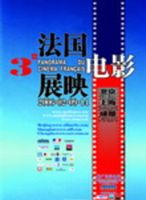 Panorama del Cine Francés de China - 2006