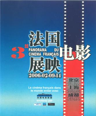 Panorama del Cine Francés de China - 2006