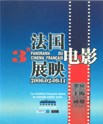 Panorama du cinéma français en Chine - 2006