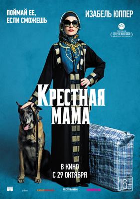 Mama Weed - Russia