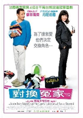 De l'autre côté du lit - Poster - Taïwan