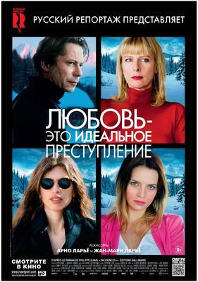 L'Amour est un crime parfait - Poster - Russia