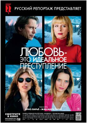 Love Is the Perfect Crime - Poster - Russia
