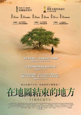Timbuktu - Poster - Taïwan